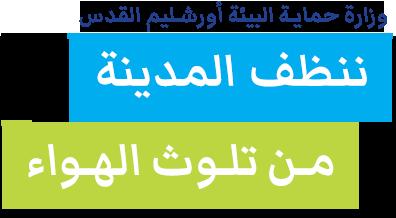 מנקים את העיר מזיהום אוויר ARAB